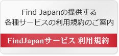 FindJapanサービス 利用規約